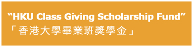HKU Class Giving Scholarship Fund