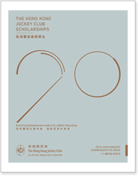 HKJC Scholarships 20th Anniversary Commemorative Book